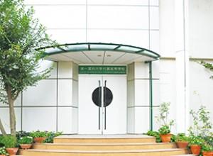 第一薬科大学付属高等学校