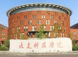 大連科技学院