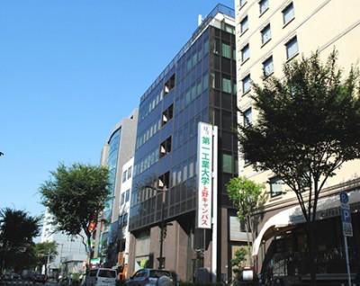 第一工業大学 東京上野キャンパス