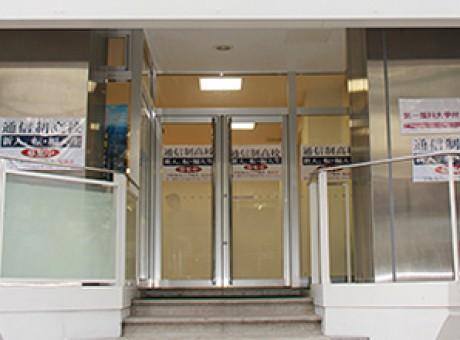 第一薬科大学付属高等学校 普通科 広域通信制 渋谷キャンパス
