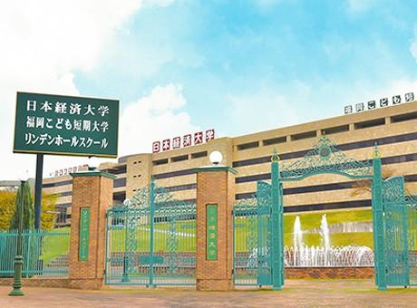 日本経済大学 福岡キャンパス