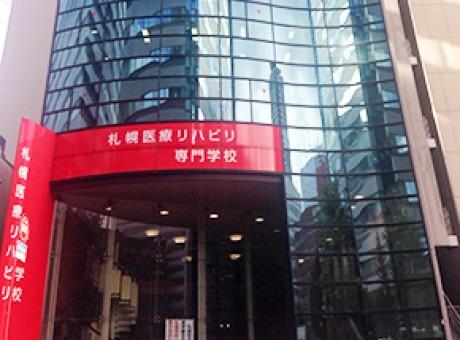札幌医療リハビリ専門学校